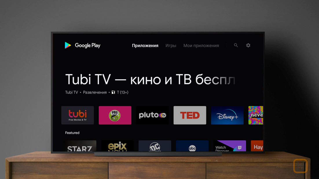 Android TV: Google Play